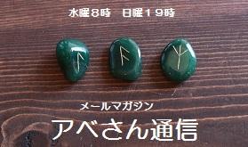 無料ルーン占いカウンセリング!~メルマガ200号記念企画