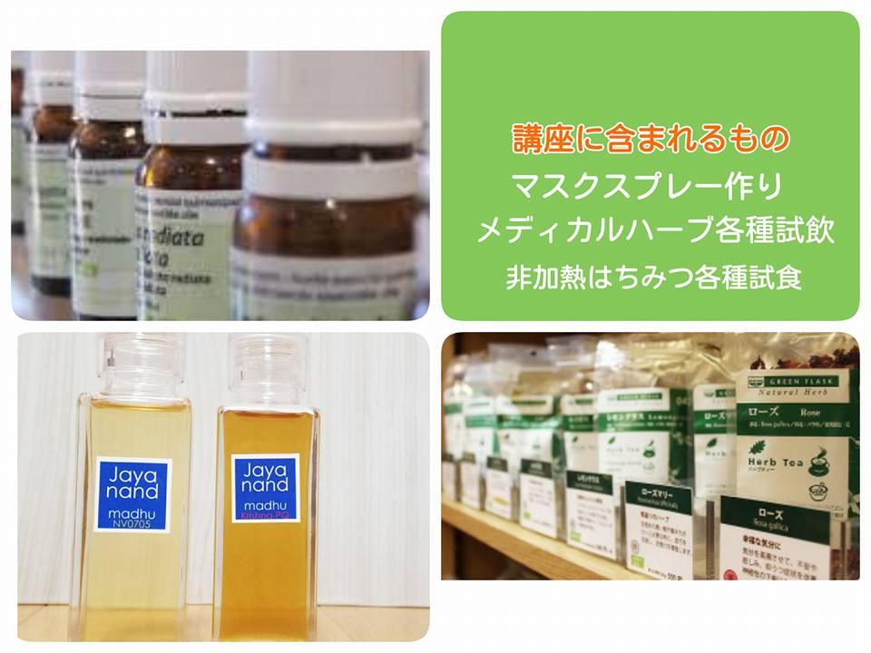 風邪・インフルエンザ予防に役立つ!植物療法講座