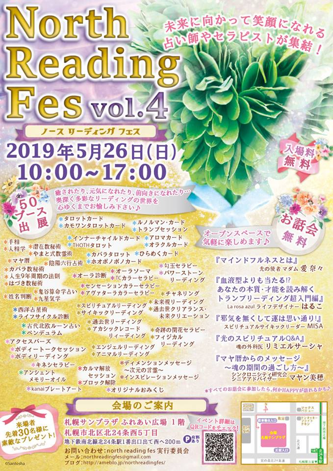 North Reading Fes vol.4ありがとうございました