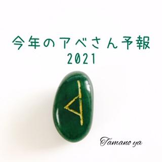 謹賀新年2021
